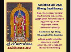 Garbharakshambigai 108 slogam - YouTube Jeya