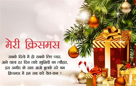 merry christmas images  hindi merry christmas sms shayari wishes