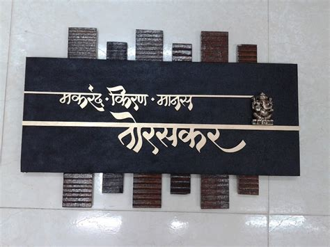the gallery for gt marathi name plate designs home