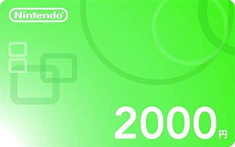 Prepaid E Gift Card - nintendo prepaid card ticket 2000 yen jpn 2 000 point japan jp e cards