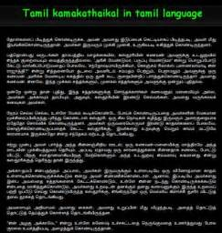 in tamil language with pictures tamil kamakathaikal photos images