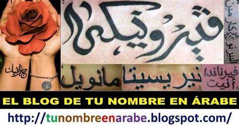 tu nombre en 193 rabe proverbios arabes y significados tu nombre en rabe dise os de tatuajes tu nombre en 193