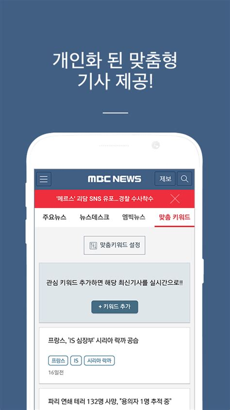 mbc mobile mbc news 1mobile