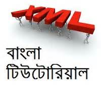 xml tutorial bangla pdf download bangla xml book bangla xml tutorial bangla