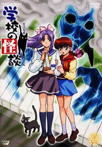 Ghost At School school ghost stories absolute anime
