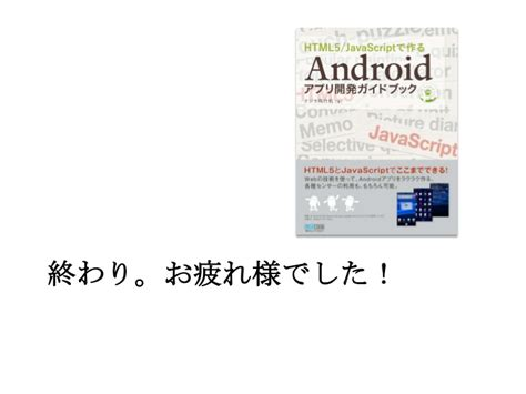 javascript android html5 javascriptで作るandroidアプリ開発seminar