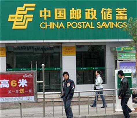 Banc Postal by Postal Savings Bank Of China