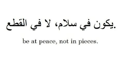 be at peace not in pieces tattoo arabic tattoos search tattoos