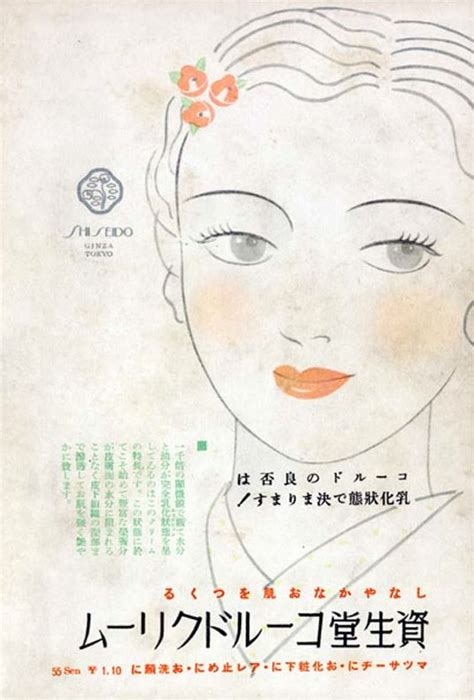 Jolies Advert For Shiseido Japan by 1000 Images About Vintage Ad Perfume On