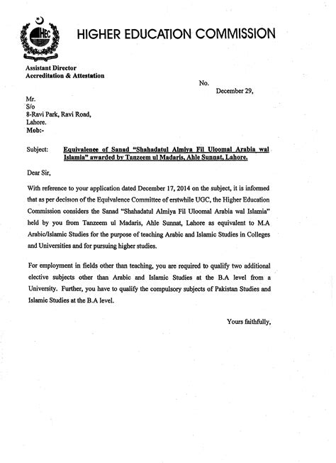 Hec Equivalence Certificate For Mba by Tanzeem Ul Madaris Ahle Sunnat Pakistan