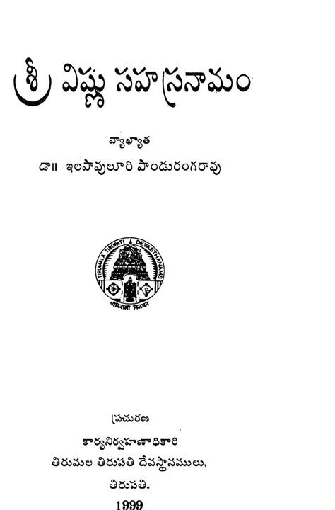 Sri vishnu sahasranamam pdf | | pdf9.com