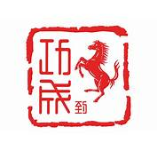 Ferrari Marks Chinese Year Of The Horse With Special Logo