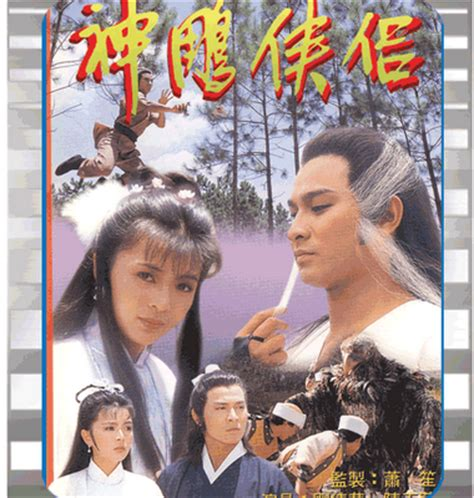 film seri legend of the condor heroes the return of the condor heroes 1983 wuxia movie series