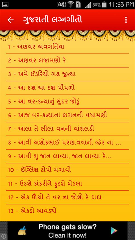 Wedding Song Gujarati by Gujarati Marriage Song Lyrics Android Apps On Play