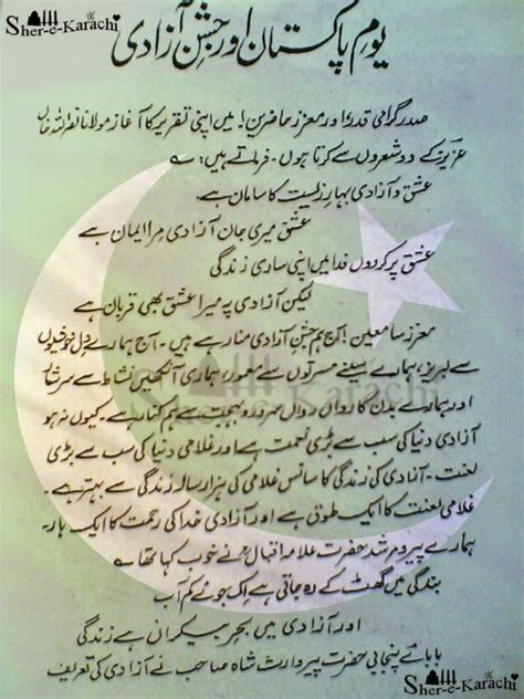 Independence Day Of Pakistan Essay In Urdu by 14th August 2016 National Day Urdu Speech Taqreer Study