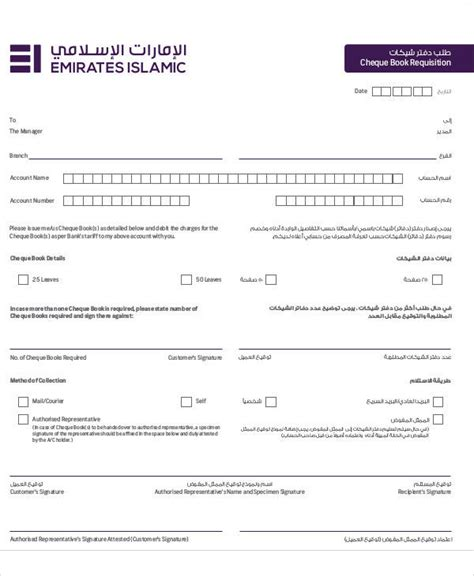 Bank Letter Cheque Book Request application letter cheque book