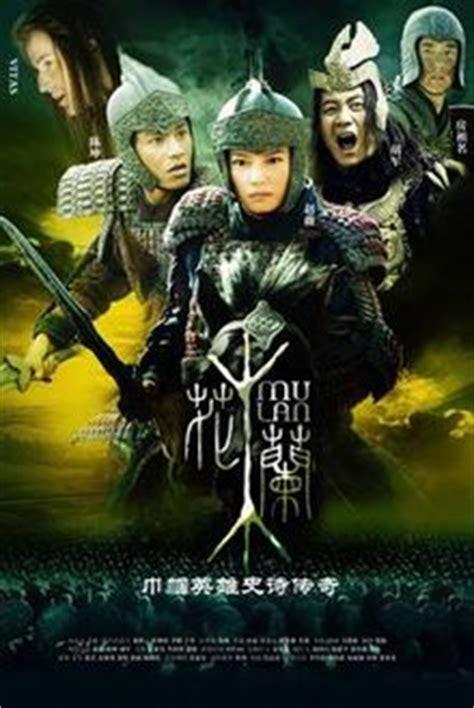 film china mulan mulan 2009 film wikipedia