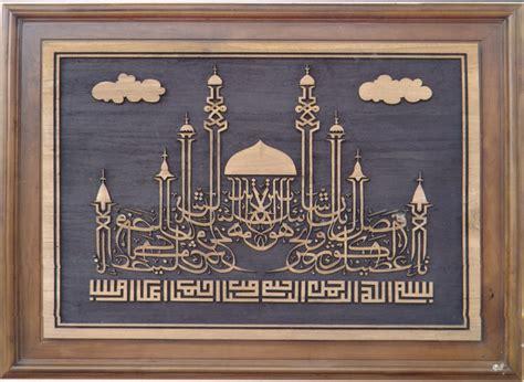 Set Kaligrafi Ayat Kursi I 3 Pcs kaligrafi ukir surah al kautsar seni kaligrafi ukir jepara