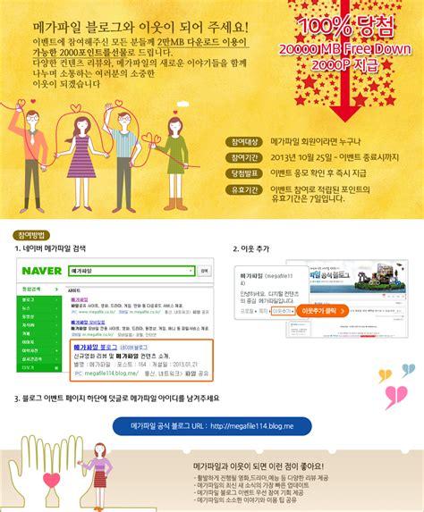 blogger events 메가파일