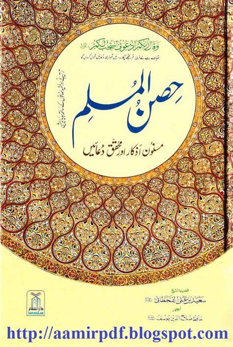 Hishnul Muslim hisnul muslim in arabic urdu pdf islamic books