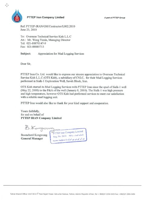 appreciation letter on achievement china national logging corporation cnlc