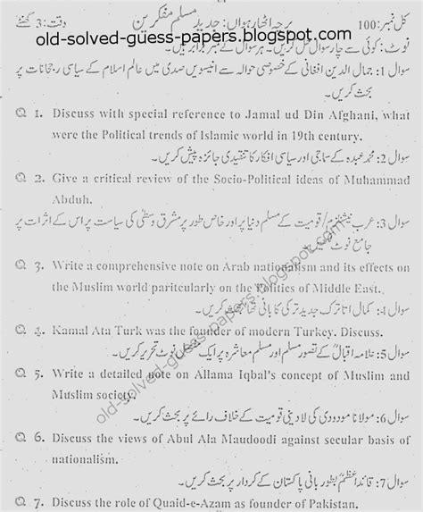 Modern Politics Essay by Modern Political Thought Muslim Paper Xviii Solved And Guess Papers