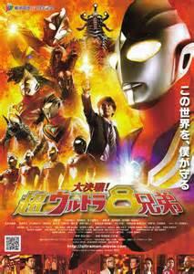 film anak2 ultraman great decisive battle the super 8 ultra brothers movie