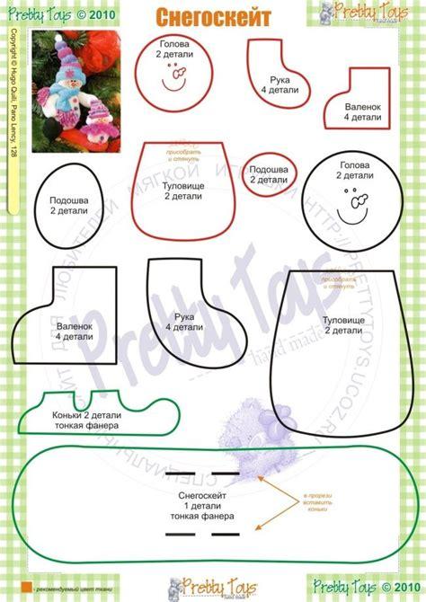 pattern for felt snowman snow man pattern ragdoll pattern free boneco de neve