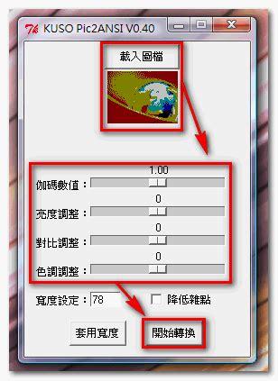 Editor Ahensi 軟體 kuso ansi editor v1 5 把圖片轉成bbs格子圖 月光下的嘆息