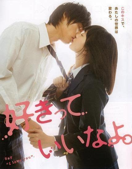 film romantis jepang say i love you 37 best images about suki tte ii na yo say quot i love you