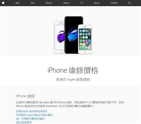 Hp Iphone 6 Di Hongkong iphone 螢幕維修費全線加價 增幅高達 17 ezone hk 科技焦點 iphone d170920