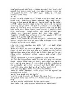 Download image sinhala wela katha ammai mamai pc android iphone and