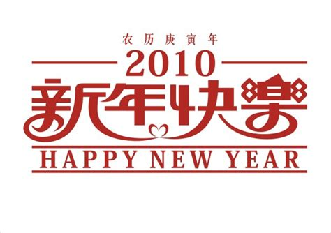 keywords for new year happy new year 2010 free vector psd flash jpg
