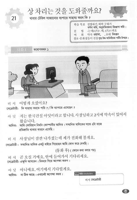 EPS TOPIK Text Book Lesson 21