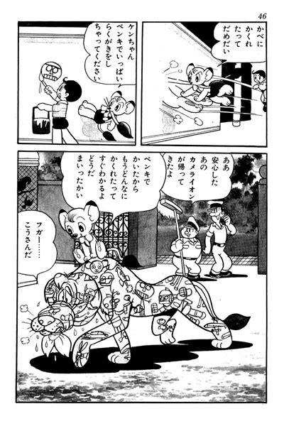 Leo the Lion Cub (Manga) – Tezuka In English