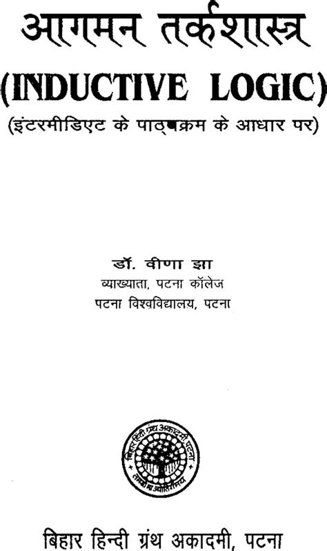 logic deductive and inductive classic reprint books आगमन तर कश स त र inductive logic an and book