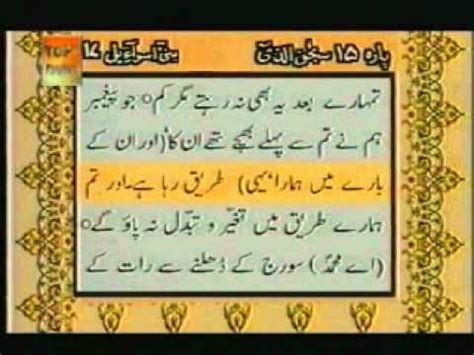 digital quran recitation translation urdu download quran para 15 of 30 recitation tilawat with urdu