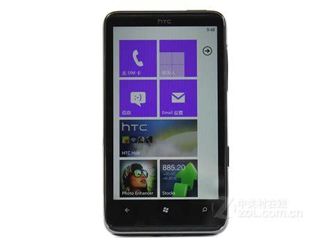 Hp Htc Hd7 T9292 高端主流配置 htc hd7优惠价为2180元 htc t9292 hd7 大同手机行情 中关村在线