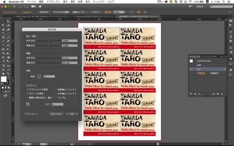 how to make ai you card adobe illustrator cc入門ガイド 名刺をつくろう adobe illustrator cc