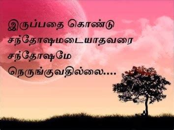 quotes in tamil quotesgram tamil inspirational quotes quotesgram