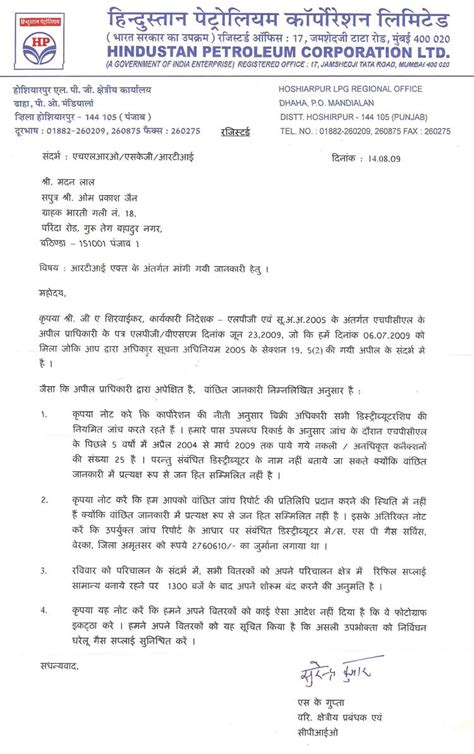 Hp Gas Transfer Request Letter Format Grahak Jago Lpg Booking Supply Complaint