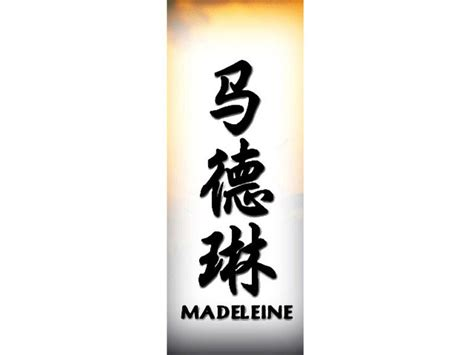 name madeleine 171 chinese names 171 classic tattoo design