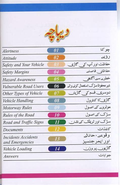 urdu driving theory test book simplyislamcom