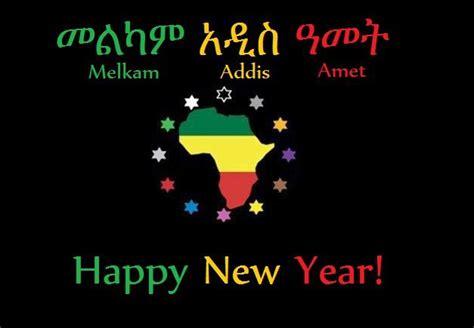 ethiopian new year ras tafari renaissance