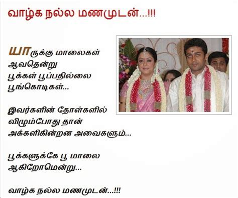 ????? ???????? (Tamil Kavithaigal): Happy Marriage Wishes
