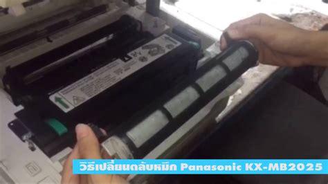 Toner Kx Mb2025 how to change the toner cartridge panasonic kx mb2025