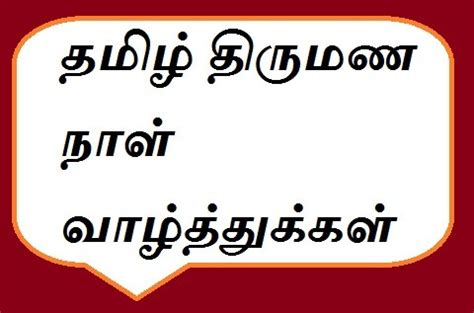 Wedding Anniversary Wishes In Tamil Language by Tamil Wedding Anniversary Wishes