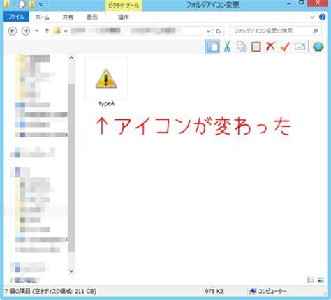 reset origin tool フォルダアイコンの変更方法 夏凛島