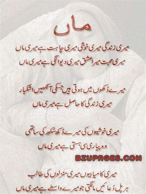 day song urdu day urdu wallpapers