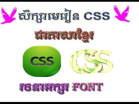 font design with css learn css in khmer font design youtube